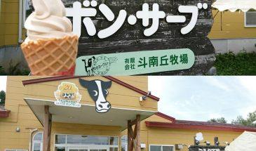 Nasu Alpaca Farm。Minamigaoka Ranch。 Kita Onsen/Fujishiro Seiji Museum Day Trip